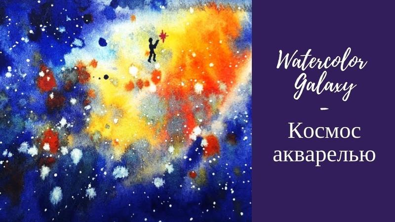 Как нарисовать космос 🎨 Урок рисования акварелью №1 Simple Watercolor Galaxy Tutorial