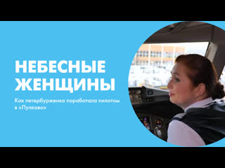 Небесные женщины. Как петербурженка поработала пилотом в Пулково