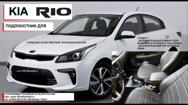 КИА РИО 4 / Обзор и установка подлокотника / KIA RIO 4