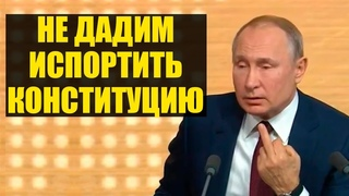 Путин утвердил поправки в Конституцию 22 апреля