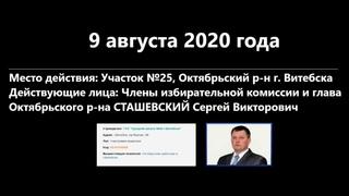 Как фальсифицировались результаты выборов 9 августа в Витебске