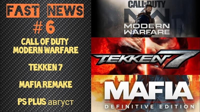 Новости игровой индустрии Fast news 6 Mafia Remake Tekken 7 COD MW