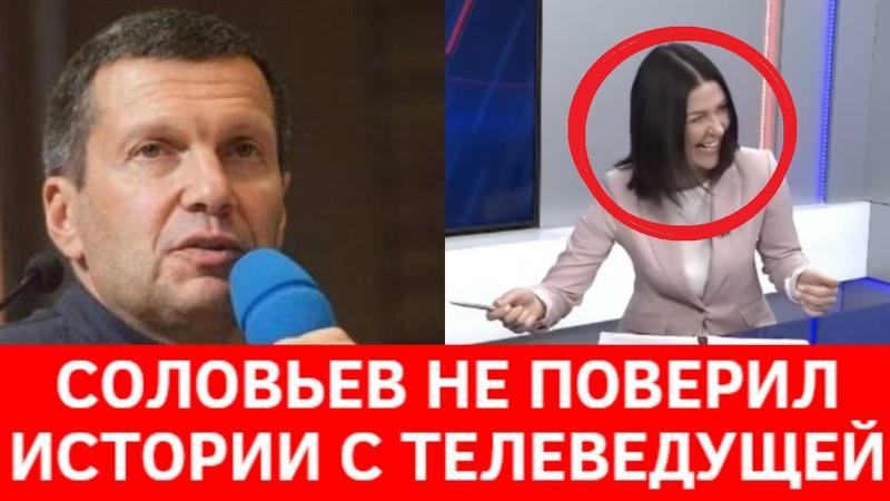 Соловьев прокомментировал хохот телеведущей над льготами