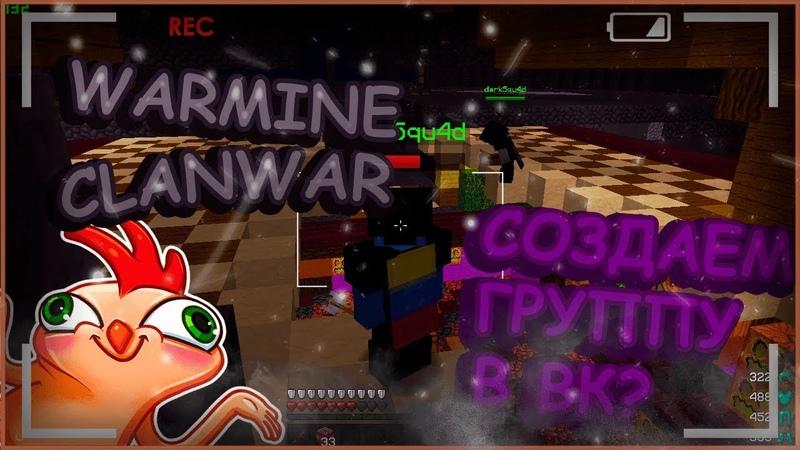 WarMine ClanWar   БОМ БОМ КЛНАЧЕХ   ЧИТЕР В КИТ СТАРТЕ   Я В DarkSqua4d