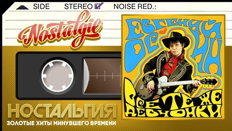 Евгений Осин Всё те же девчонки Слушаем Весь Альбом 2001 год