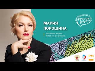 Классная Встреча с Марией Порошиной