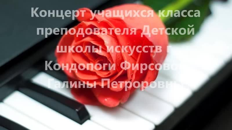 онлайн концерт Выпуск 2020 Автор Шуба Василий