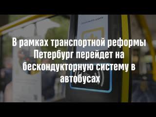Смешная озвучка. Бескондукторная система в автобусах Санкт-Петербурга