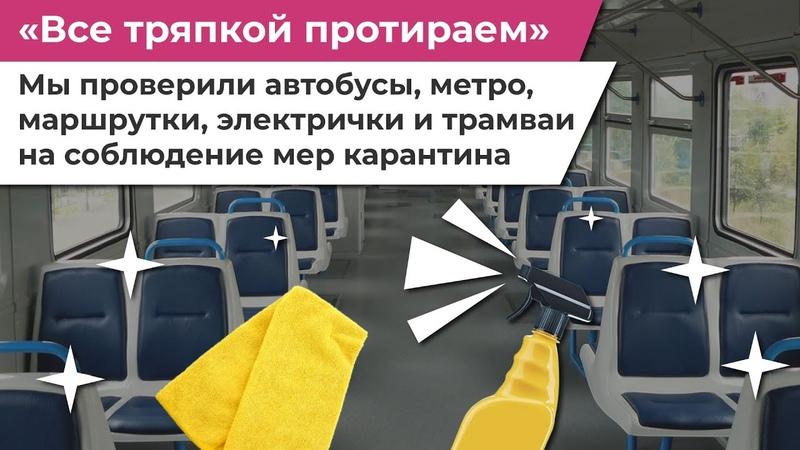 Все тряпкой протираем Мы проверили общественный транспорт на соблюдение мер карантина