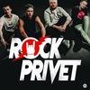 ROCK PRIVET | 20.03.2020 | М33, Архангельск
