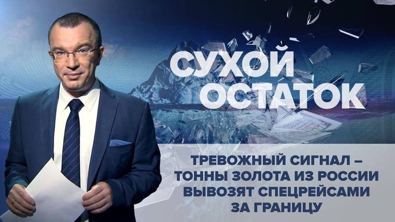 Юрий Пронько Тревожный сигнал – тонны золота из России вывозят спецрейсами за границу