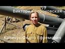 255 бригада морской пехоты Черноморского флота в боях за Родину. История в лицах.