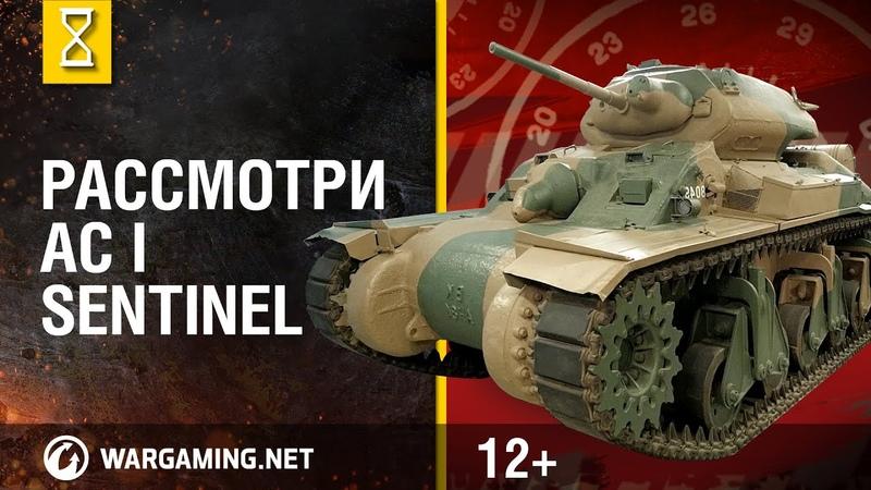 Рассмотри танк AC I Sentinel В командирской рубке Часть 1 World of Tanks