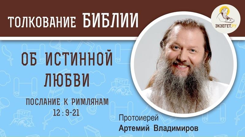 Об истинной любви Протоиерей Артемий Владимиров