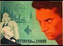 Встреча на Эльбе. (1949).