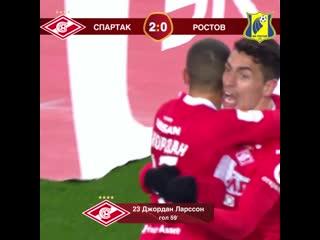 2-0 Джордан Ларссон 59' Спартак - Ростов