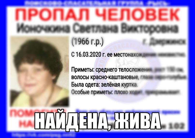 Ионочкина Светлана Викторовна, 1966 г.р. г.Дзержинск