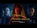 Quantum Break - СЕРИАЛ! (Полная версия на русском)
