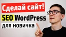 SEO оптимизация WordPress 2020 Создание сайта на WordPress с нуля для новичка 3