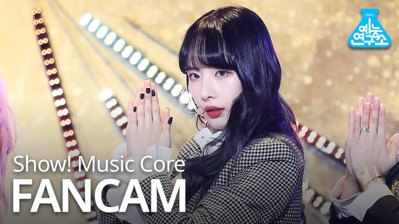 [Fancam] 191123 WJSN - As you Wish (SEOLA) at Show Music core @ Seola