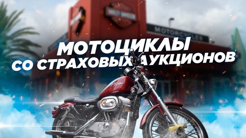 Мотоциклы со страховых аукционов Какие они приходят сколько стоит починить