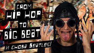 Брейкбит: от Хип Хопа до Биг Бита | История электронной музыки | Ra Djan Radjan Раджан Ра Джан