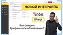 Как создать Графическое объявление в Яндекс Директ НОВЫЙ ИНТЕРФЕЙС Контекстная Реклама