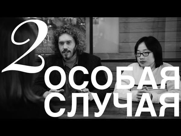Особая случая часть 2 Дзан Янг Кремниевая долина 2 сезон 8 серия