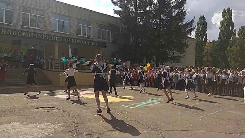 1 сентября, Новомичуринск, танец чики! 6 класс