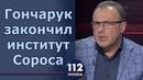 Ни один предшественник Гончарука не натворил столько глупостей, как он за две недели, - Спивак