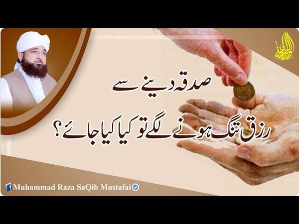 Sadqa Dene Se Rizq Tang Hone Lage To Kya Kiya Jaye Muhammad Raza SaQib Mustafai