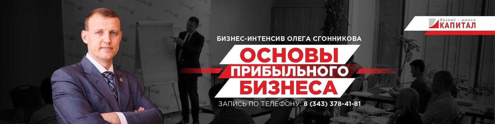 Консалтинговая группа Бизнес-школа Капитал   ВКонтакте