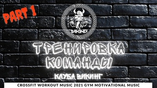 ТРЕНИРОВКА КОМАНДЫ КЛУБА ВИКИНГ | CrossFit Workout Music 2021 Gym Motivational Music
