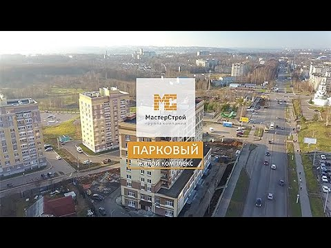 ЖК Парковый, г. Кострома, обзорное видео. Съемка и монтаж для ГК МастерСтрой 44