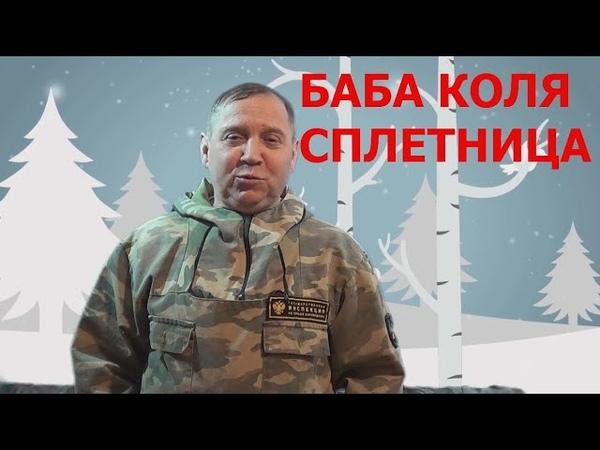 Баба Коля сплетница Таежная обитель Абоимов