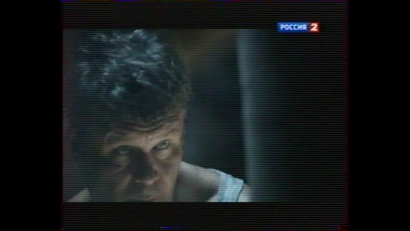 Анонс и реклама Россия 2 осень 2014 2