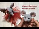 Мышка балерина вязание головы