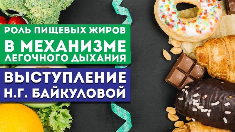 Выступление Байкуловой Н Г Роль пищевых жиров в механизме легочного дыхания
