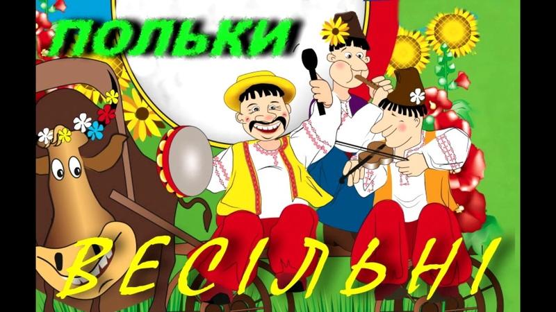 Весільні польки Українські весільні польки Весільна музика Ukrainian wedding poles