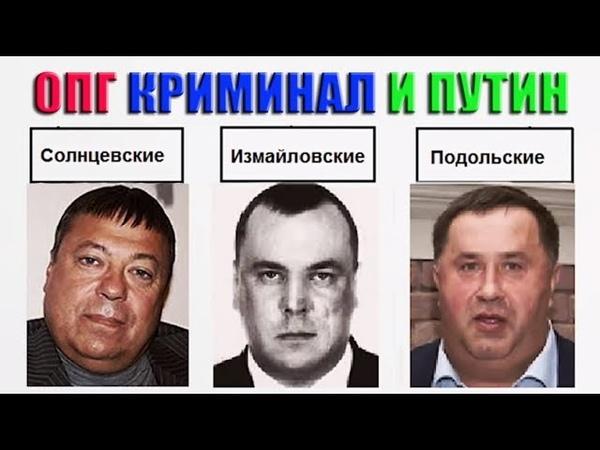 «Бригада», ОПГ Путина. 2019. Путинизм как он есть. путинизм путинвор путин криминал