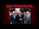 Цена предательства страны Загадочные смерти членов ЦК КПСС Западные центры подготовки