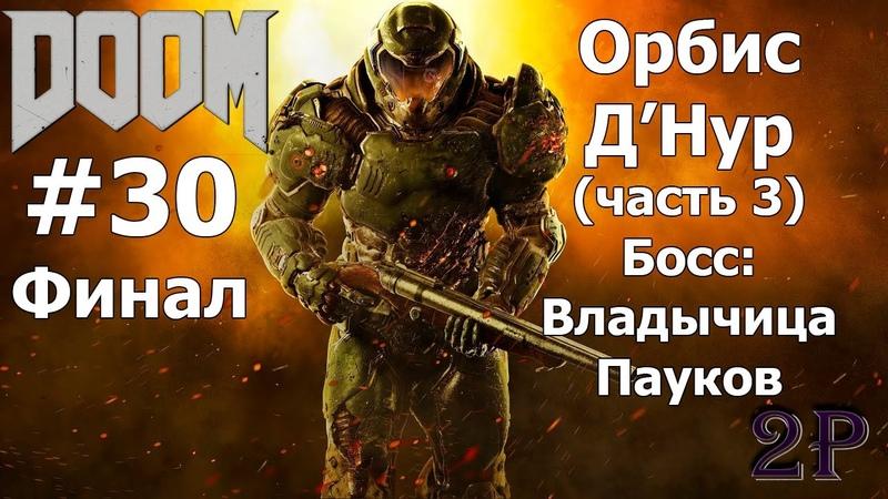 Doom Орбис Д'Нур часть 3 Босс Владычица Пауков Финал