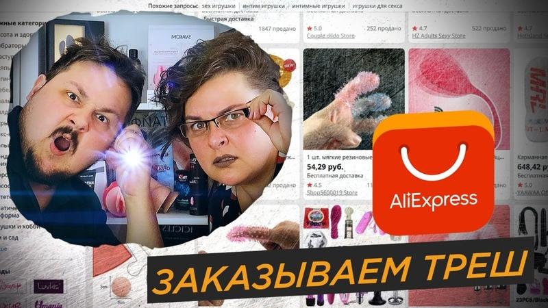 Заказываем секс игрушки с AliExspress Теш Обзор