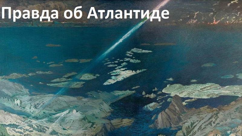 Правда об Атлантиде