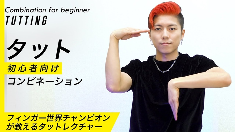 Tutting combination Tutorial for beginner by RYOGA from XTRAP