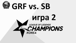 GRF vs. SB игра 2   Week 2 LCK Spring 2020   ЛЦК Чемпионат Кореи   Griffin vs. Sandbox