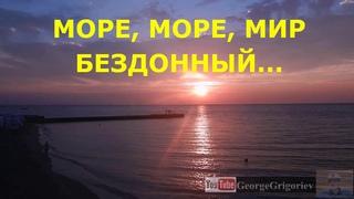 Море - Юрий Антонов. Рассвет на море, 12 станция Большого Фонтана, Одесса.