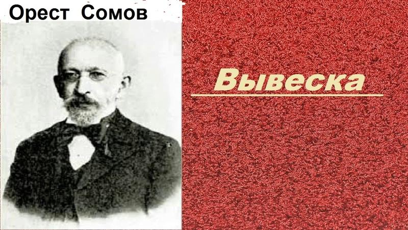 Орест Михайлович Сомов. Вывеска. аудиокнига.