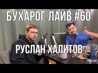 Бухарог Лайв #60: Руслан Халитов