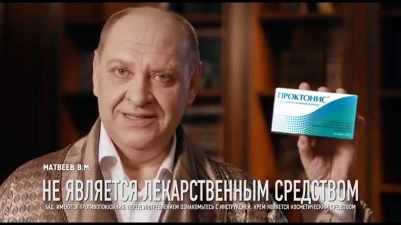 Зеленый слоник реклама Проктонис